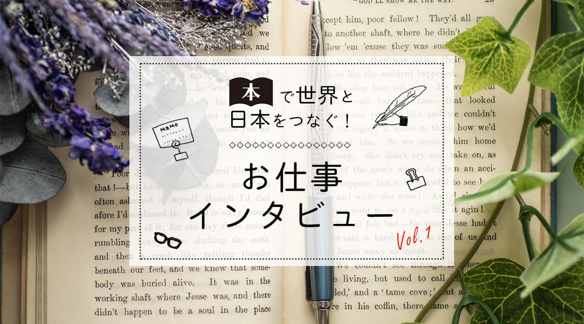 本でつなぐ世界と日本