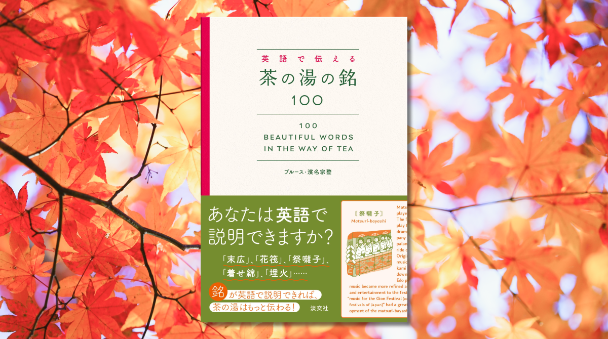 「虫の音」「初雁」・・・美しい季節の日本語、英語で説明できますか?