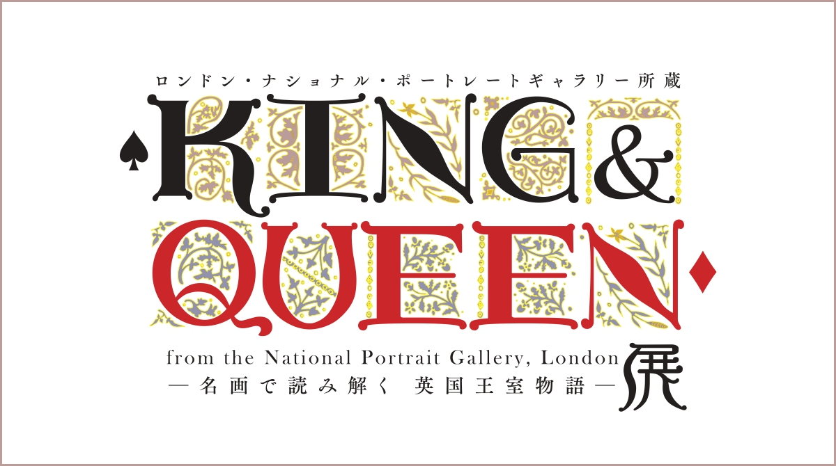 KING & QUEEN展