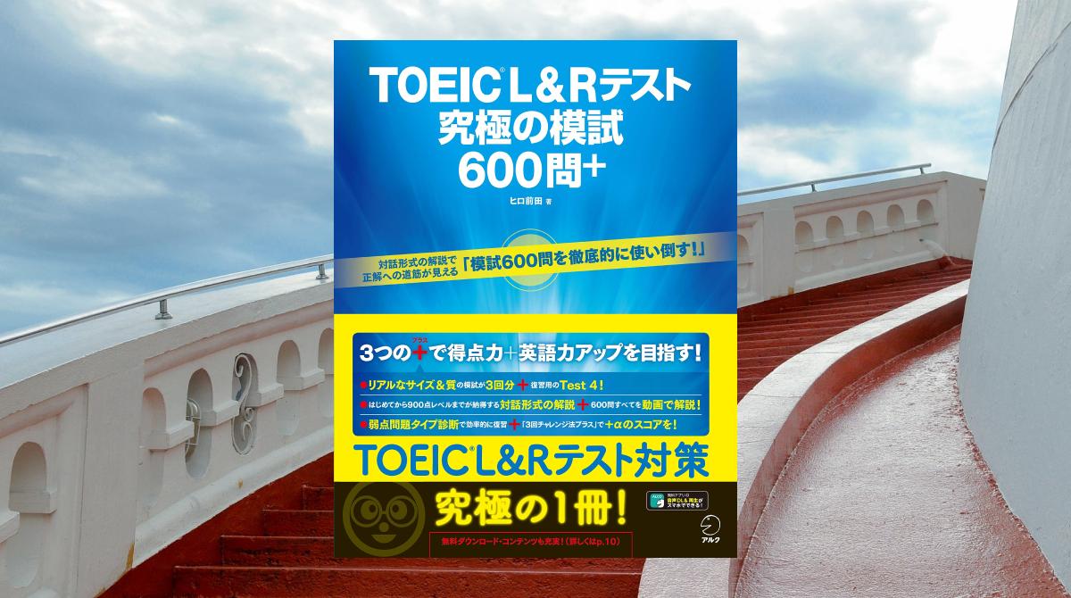 よくある模試本じゃない!もはや自宅で学べるTOEIC対策セミナー【ブックレビュー】