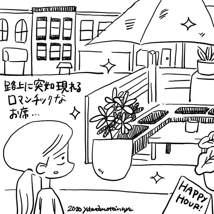 屋外席の流行、食料品の配達・・・ニューヨークの食の「今」をイラスト付きでレポート!