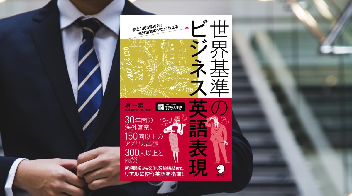 『売上1000億円超!海外営業マンが教える 世界基準のビジネス英語表現』