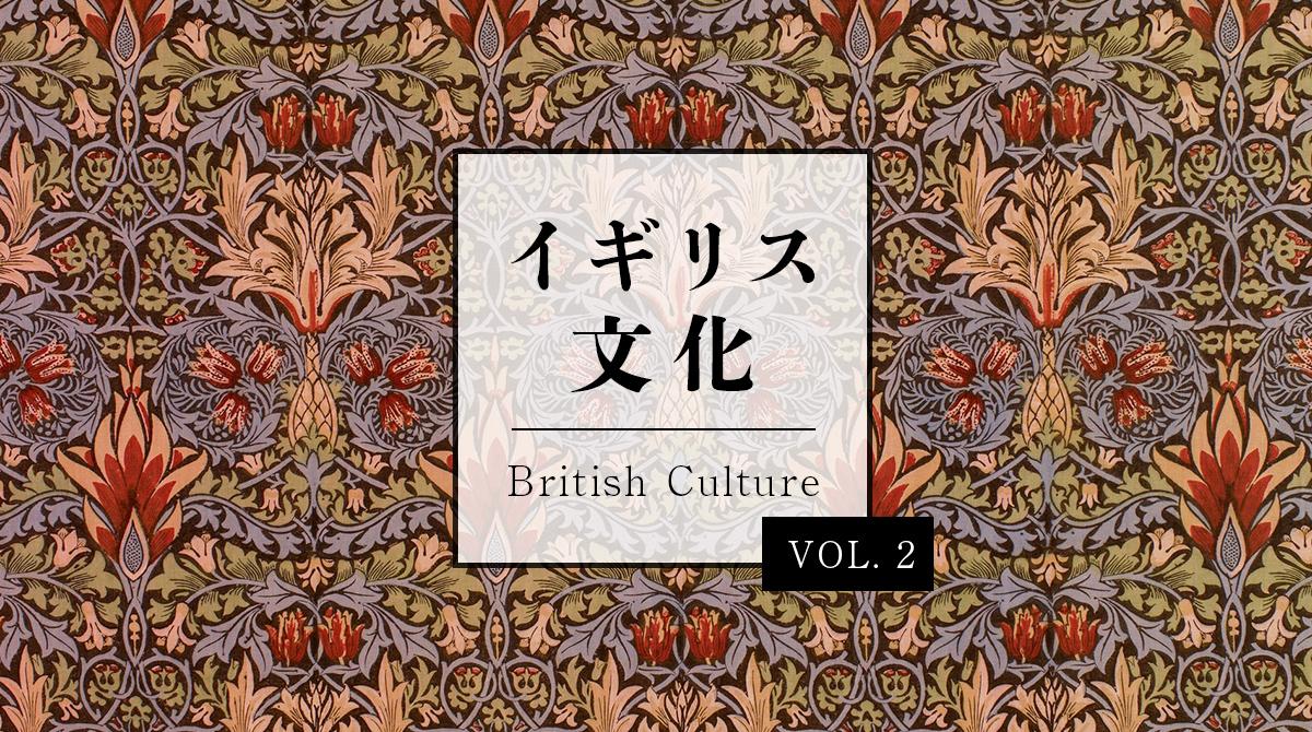イギリス文化論