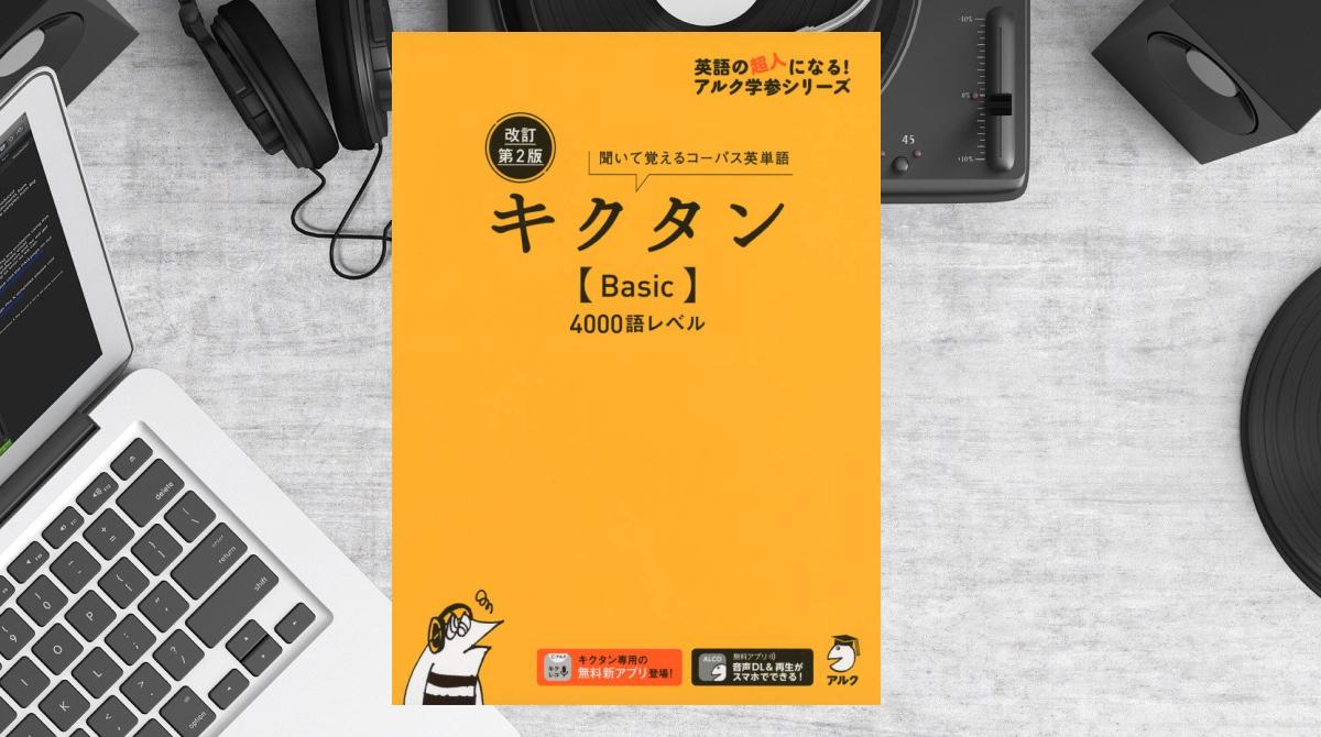 入試から資格試験まで!英単語を覚えるならやっぱりキクタン【ブックレビュー 】