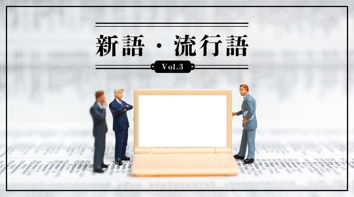 「英辞郎 on the WEB」検索ワードランキング2020