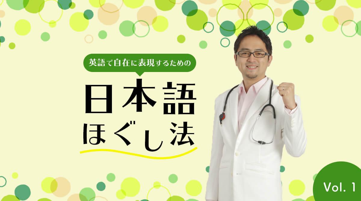 日本語ほぐし法
