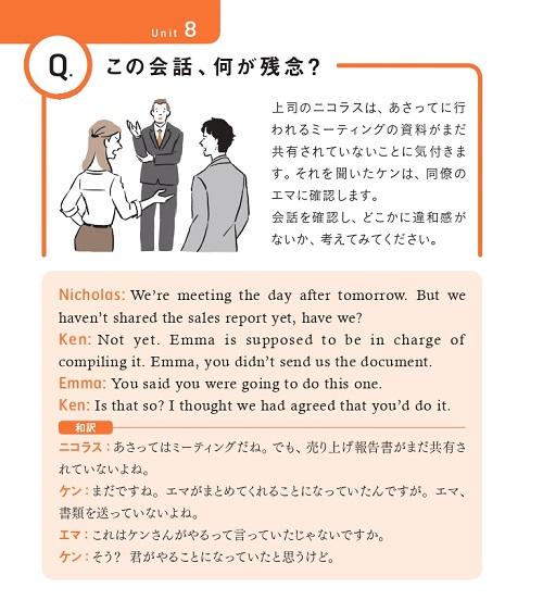 残念なビジネス英語 ひとこと変えれば、あなたの仕事はうまくいく