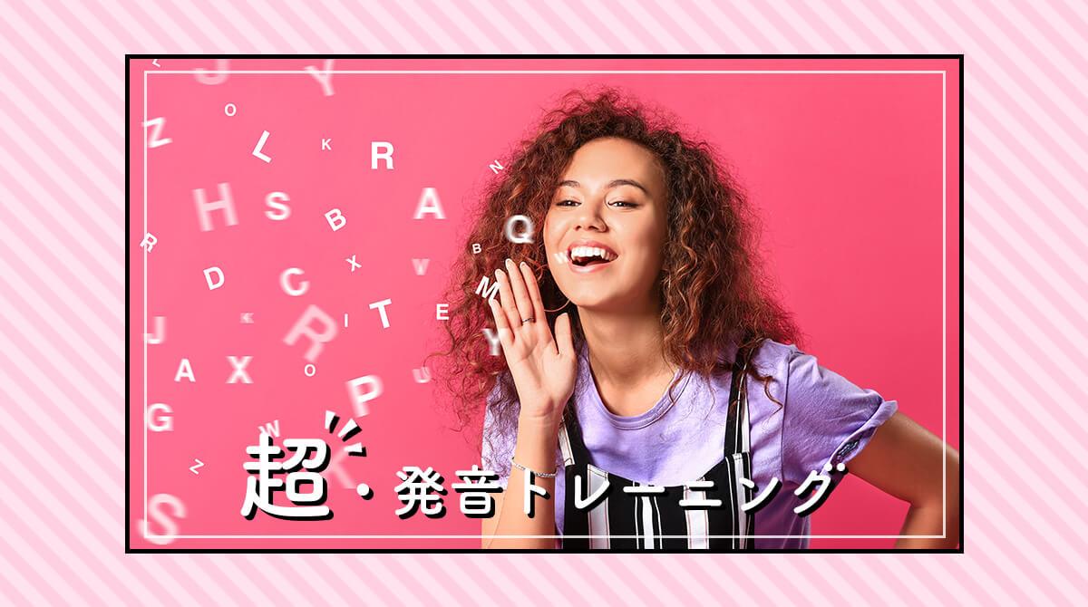 超・発音トレーニング