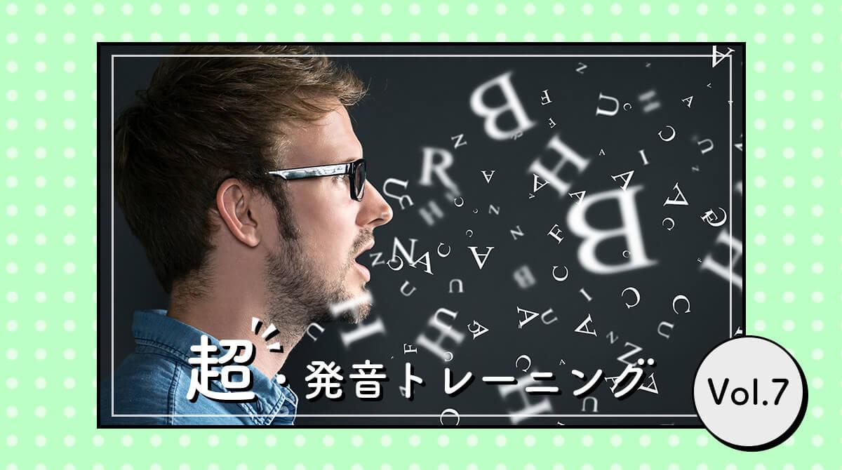 LとRの聞き取りと早口言葉に挑戦!【英語音声付き】