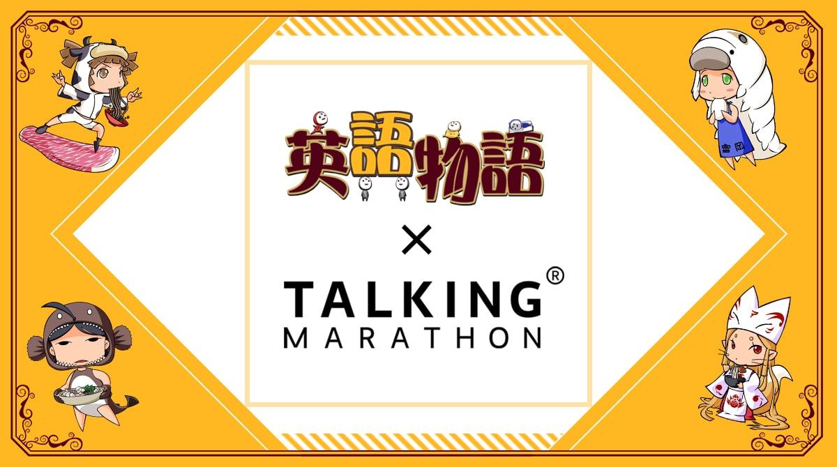 英会話アプリ「TALKING Marathon」が、人気の英語学習ゲームアプリ「英語物語」とコラボ!
