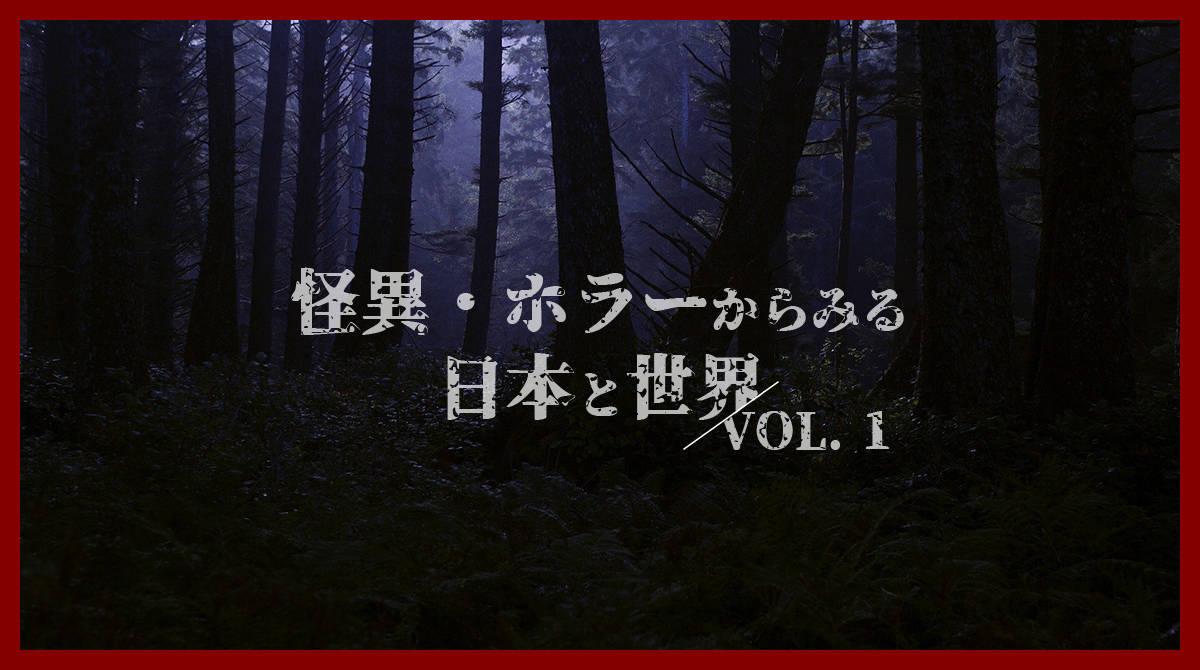 怪異・ホラーからみる日本と世界