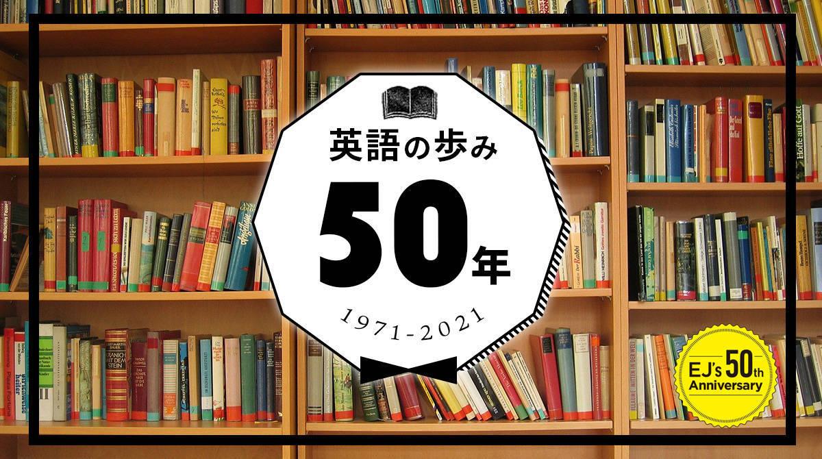 創刊50周年の『ENGLISH JOURNAL』と、英語の歩みを振り返ろう!