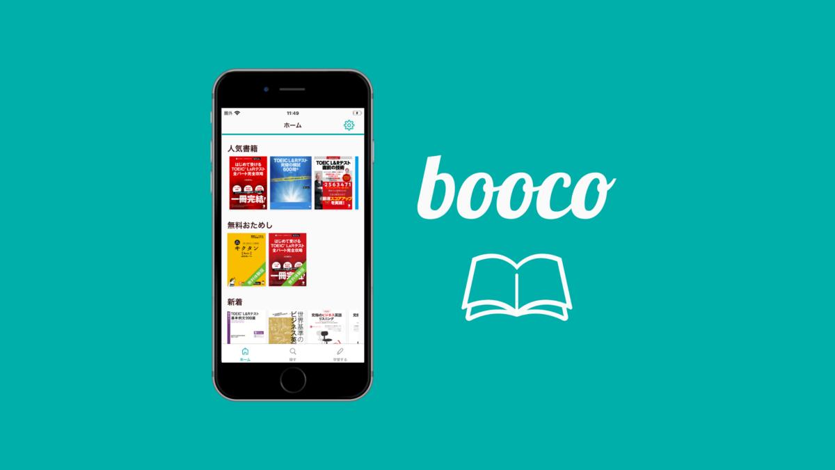 英語の勉強はコレひとつでOK!アルクの学習アプリ「booco」とは?