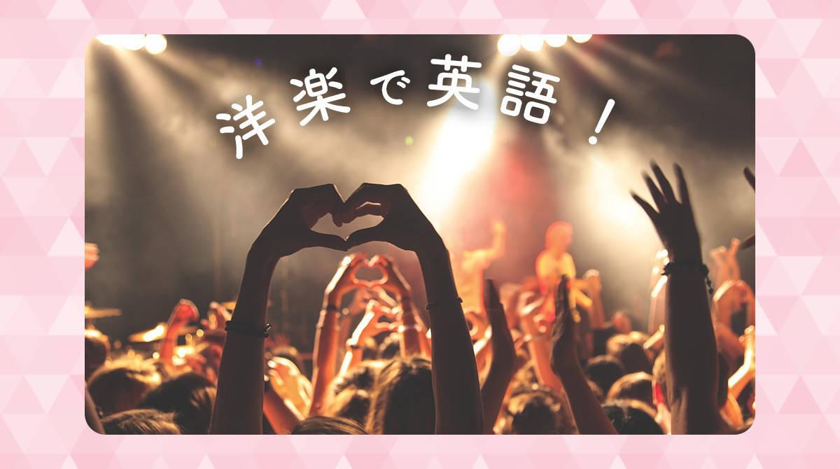 K-POPアイドルの英語力の秘密は?音楽×英語を最大限に楽しもう!