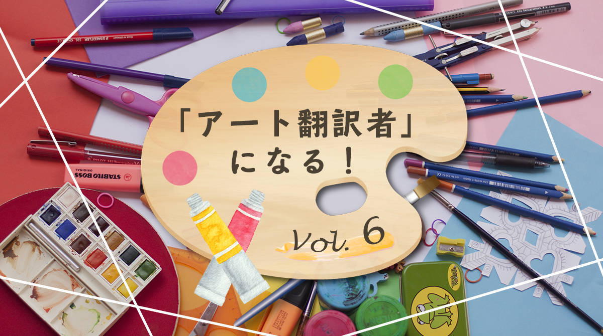 「アート翻訳者」になる!