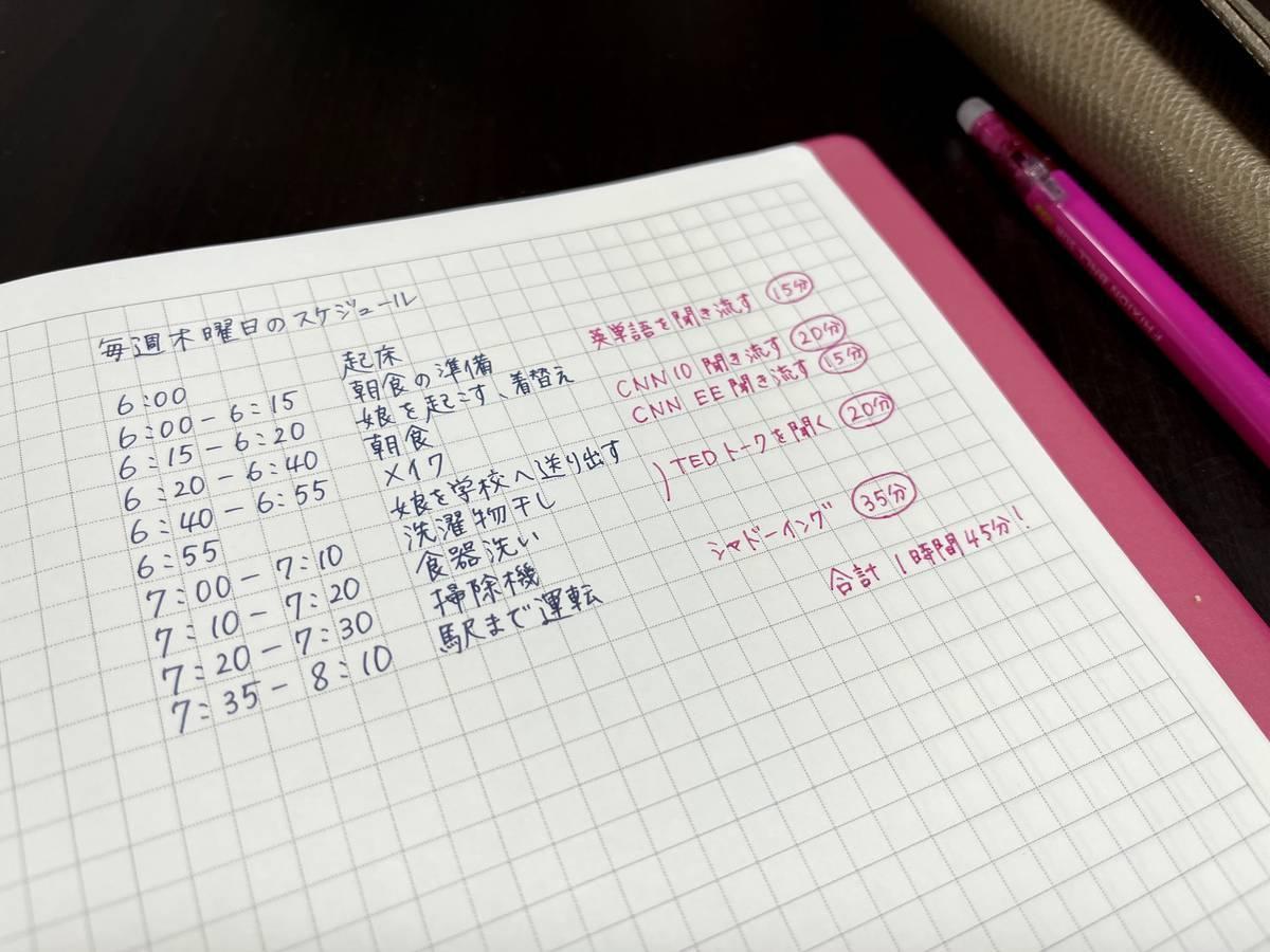 忙しい朝にも、1時間半以上もの学習時間を確保できた