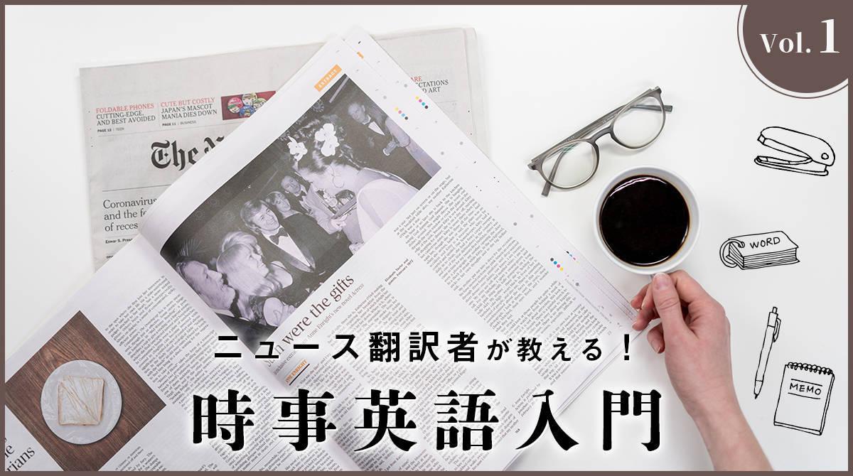 「昔は英字新聞が読めなかった・・・」プロのニュース翻訳者がおすすめ!時事英語の学び方