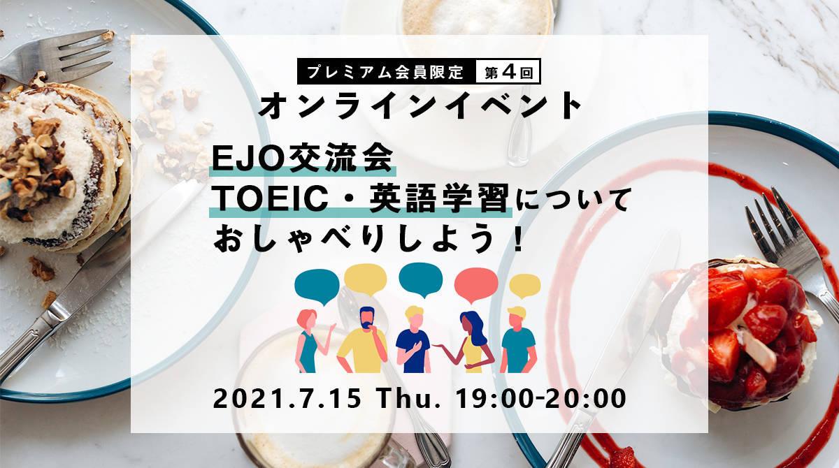 【オンラインイベント開催】英語学習者同士でTOEICや英語学習について語ろう
