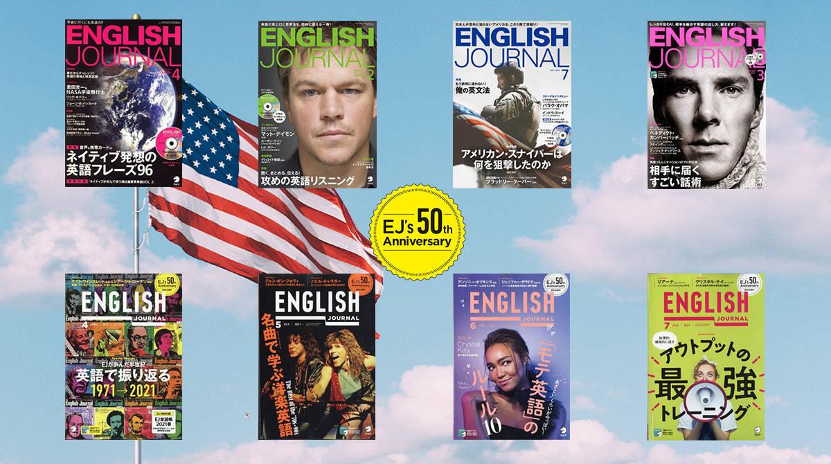 『ENGLISH JOURNAL』編集者が振り返る、アメリカ政治・文化研究者の越智道雄さんとの思い出【追悼】
