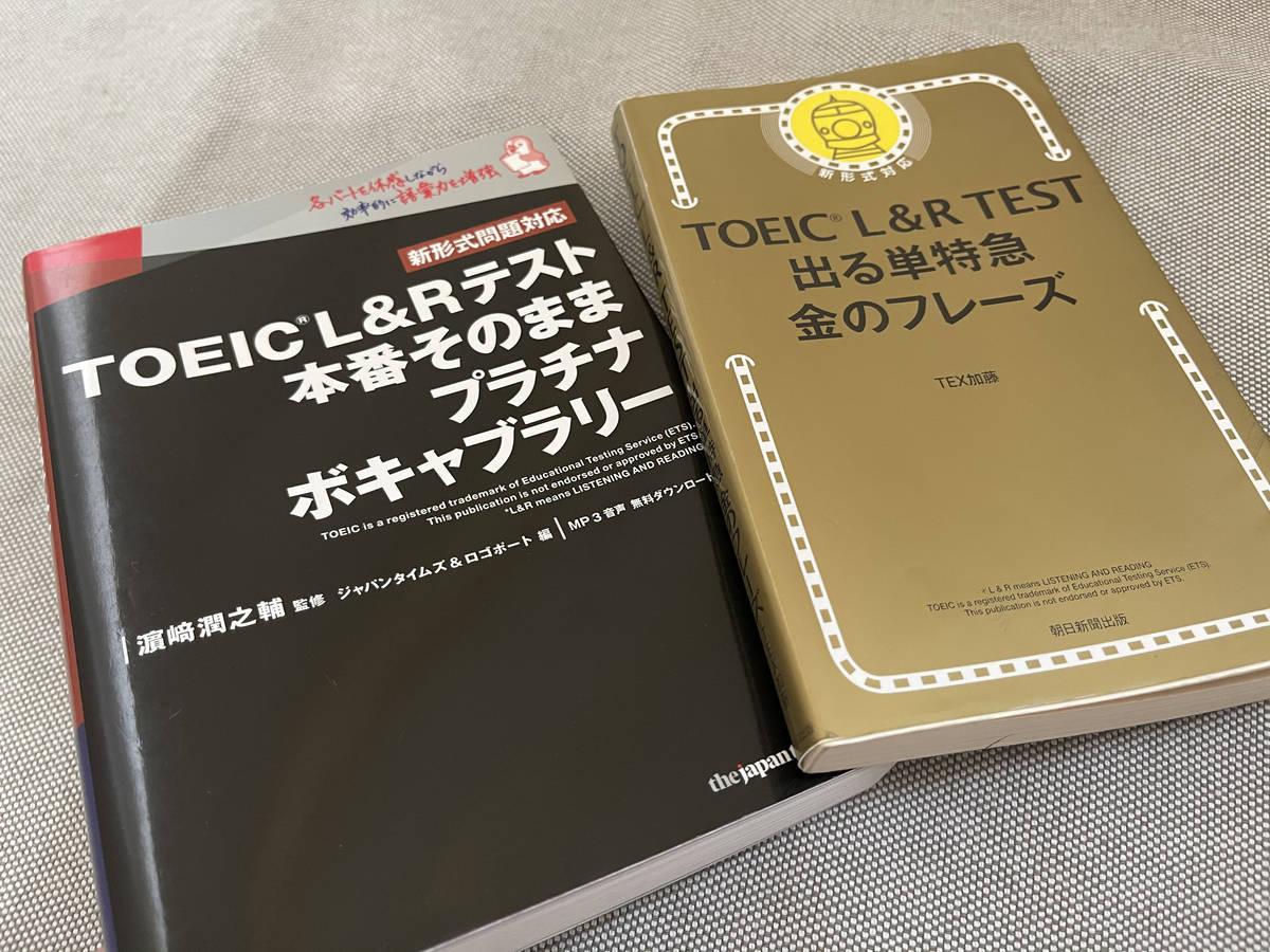 スキマ学習におすすめな英単語帳