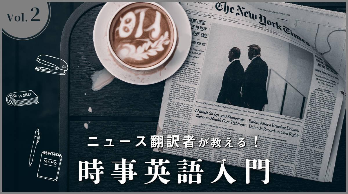 【レベル別】時事英語を学ぶならこのメディア!ニュース翻訳者のおすすめ7つ