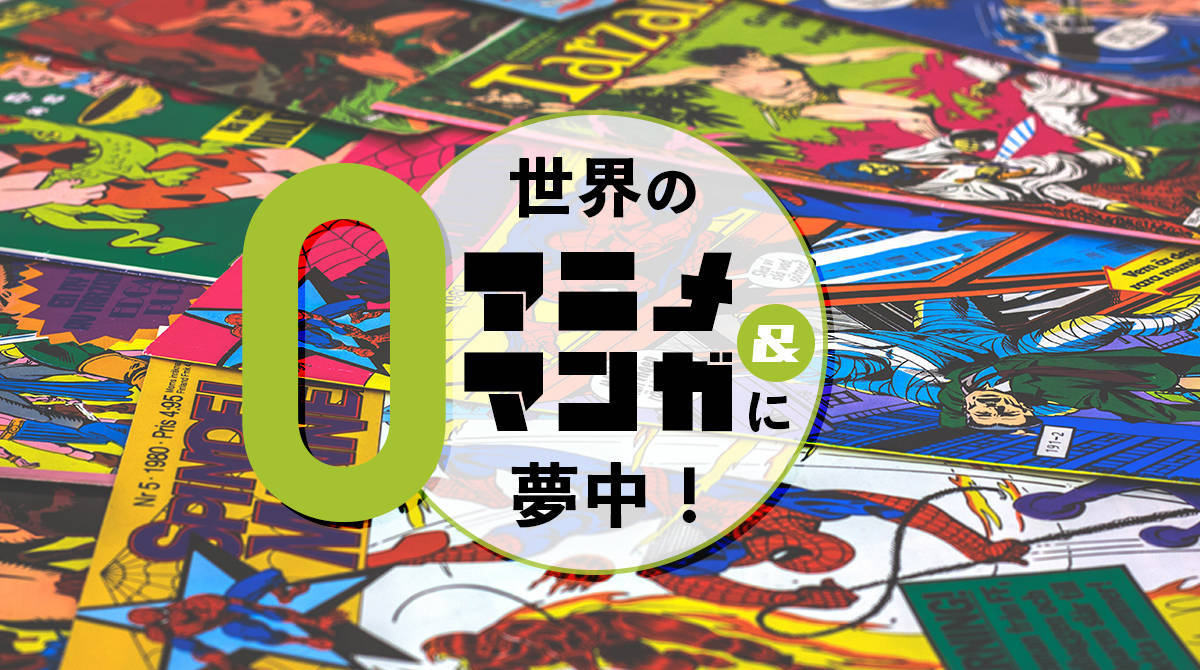 「アニメ・マンガで英語学習」特集!具体的な学習法からおすすめ作品まで
