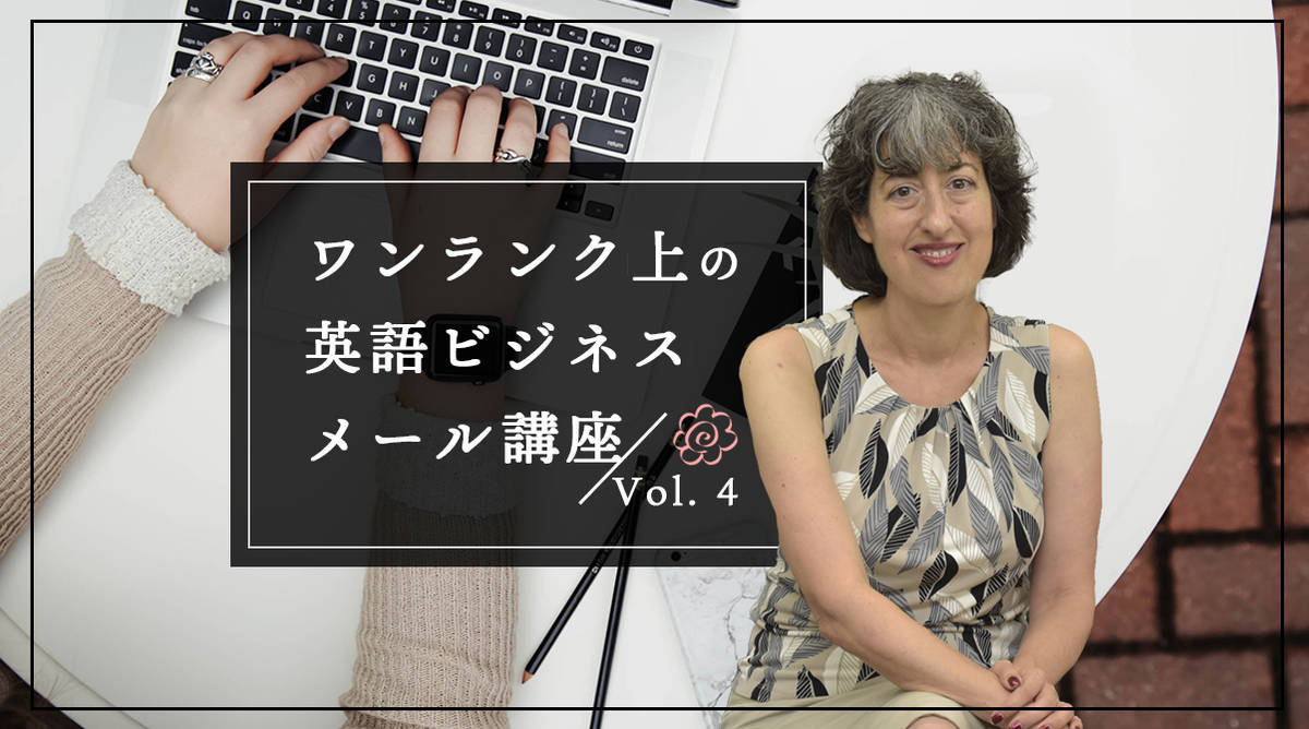 英語ビジネスメール講座