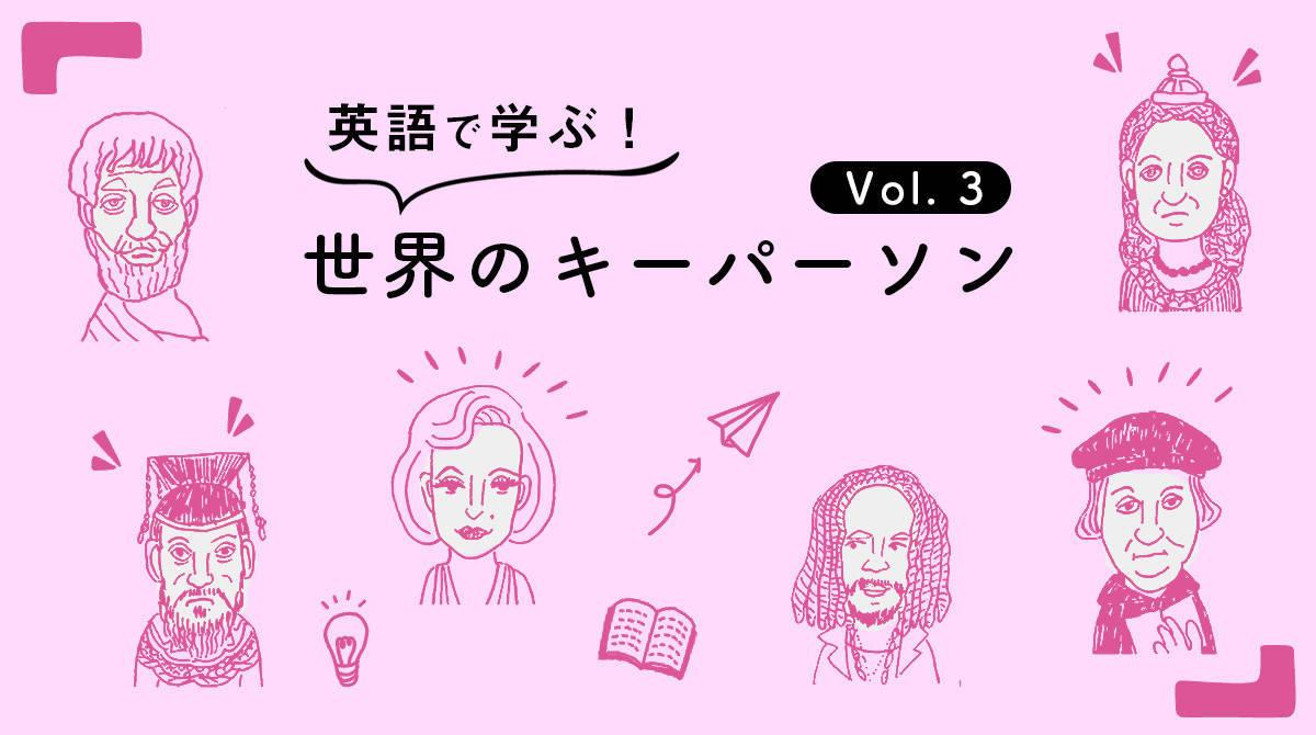 「ジャンヌ・ダルク」って英語でなんて発音する?教養を深める聞き取りクイズ付き!