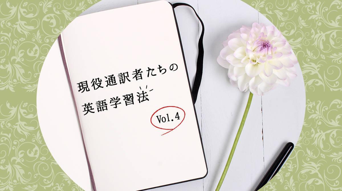 会議通訳者が実体験からおすすめ!英語力の「基盤」をつくる学習法