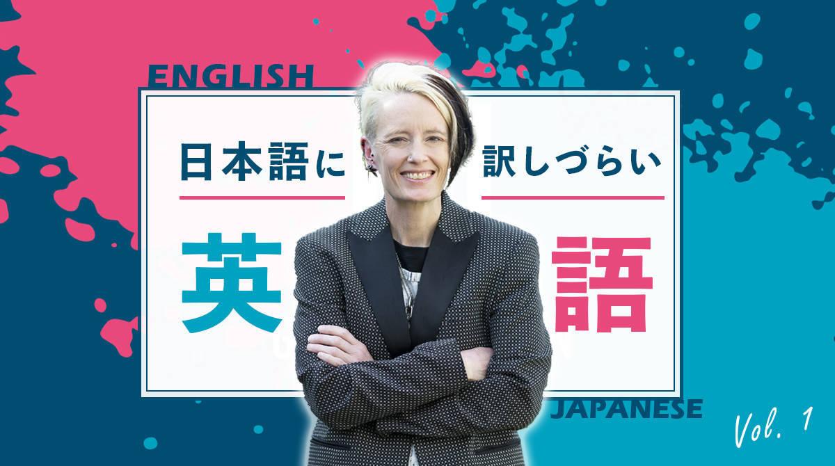日本語に訳しづらい英語