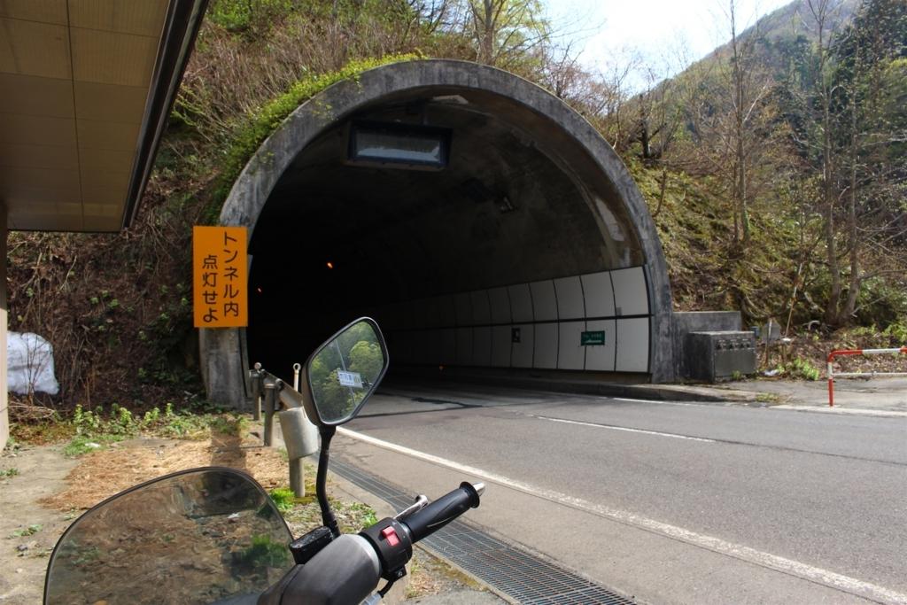 仙秋鬼首トンネル 秋田側