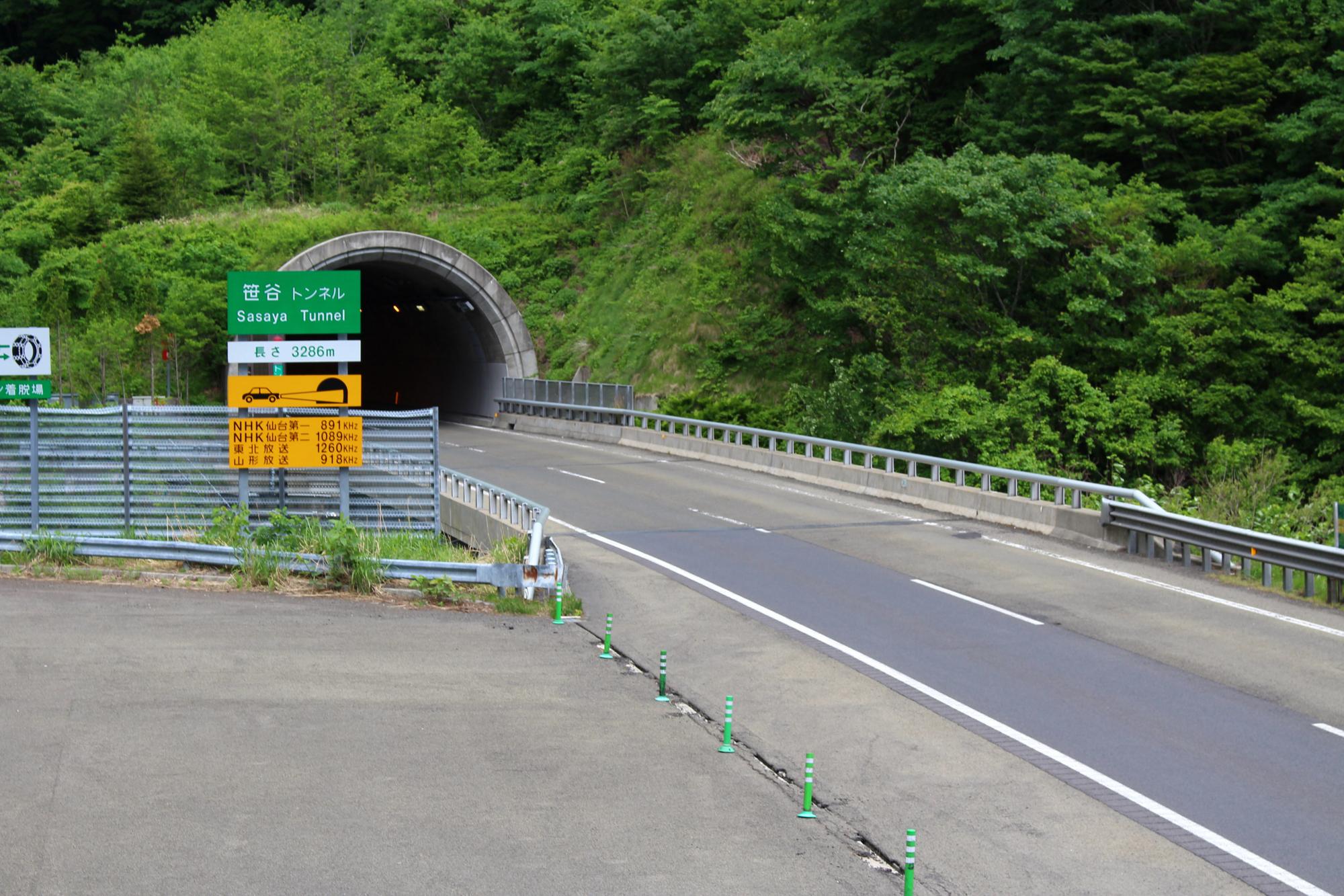 笹谷トンネル 宮城側