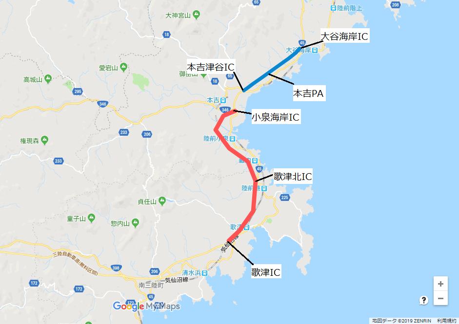 三陸道開通区間