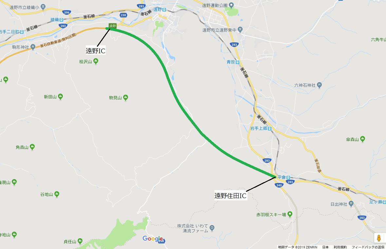 釜石道 遠野-遠野住田