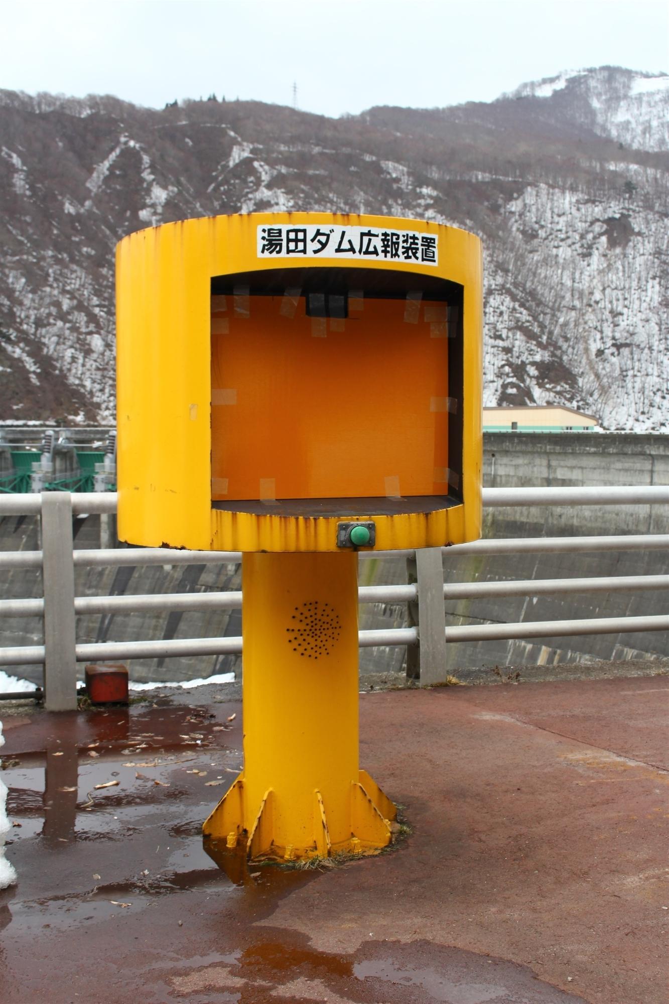 湯田ダム広報装置