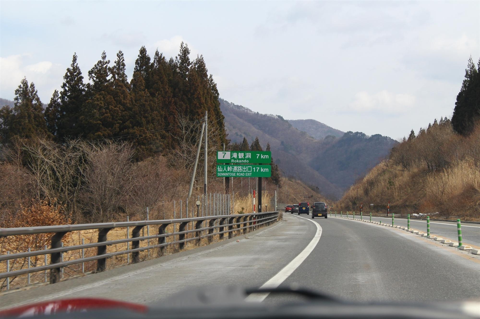 「仙人峠道路出口 17km」