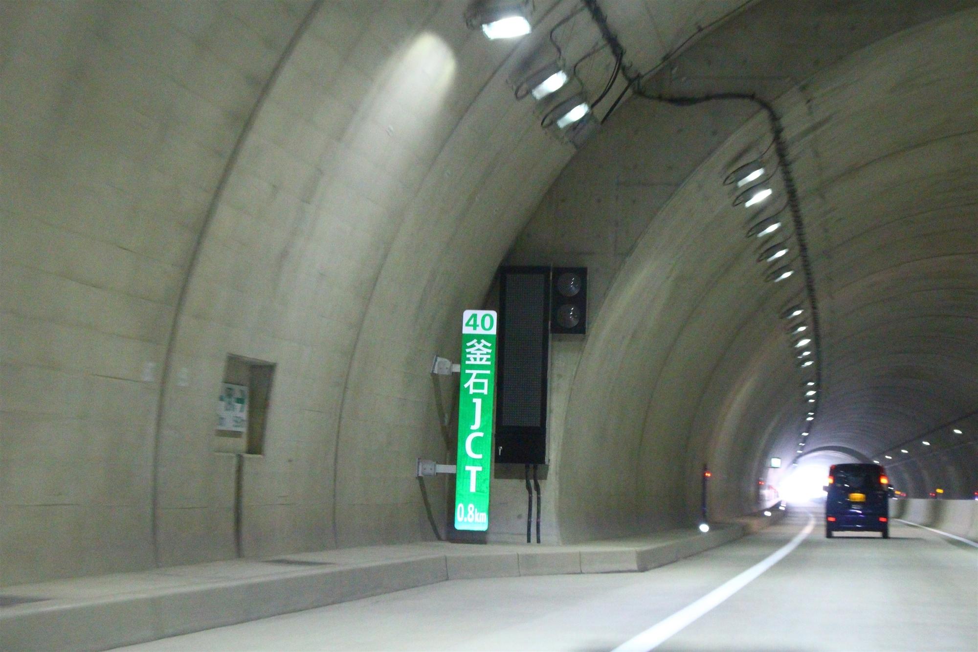 釜石JCT手前トンネル内