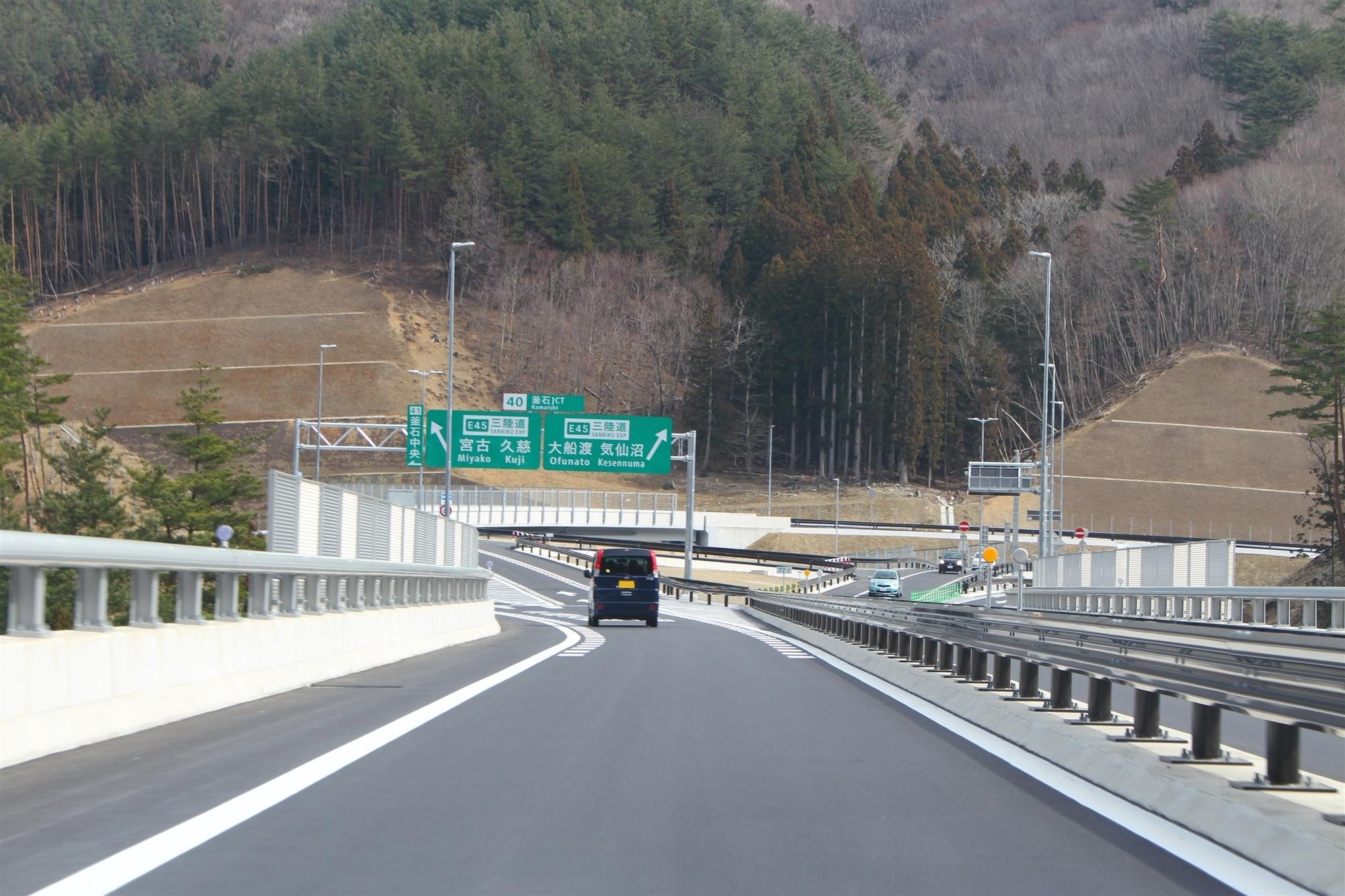 釜石JCT