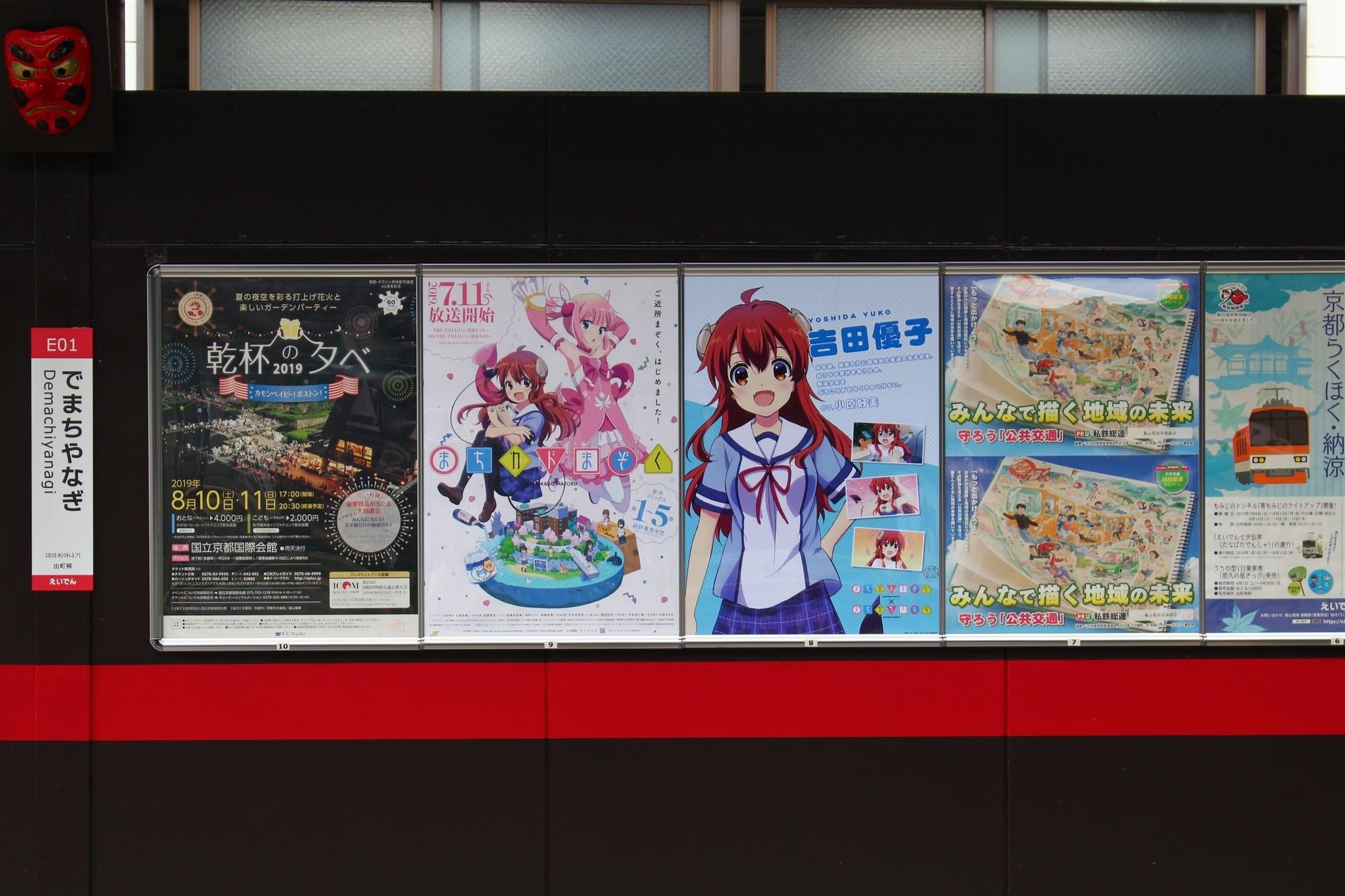 出町柳駅 まちカドまぞく番宣ポスターとシャミ子ポスター