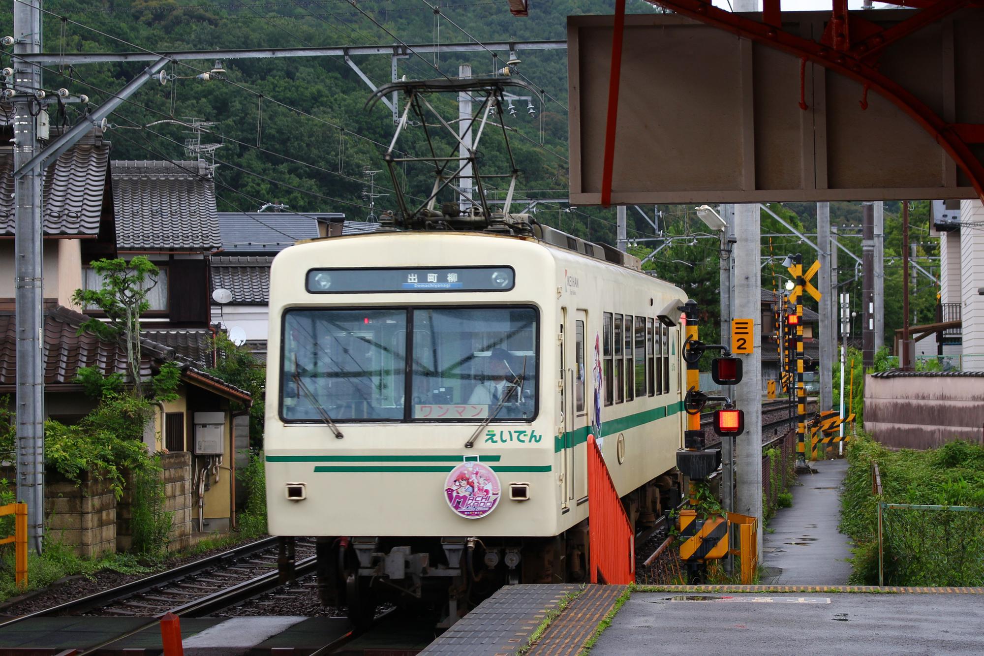 三宅八幡駅にてラッピング車両