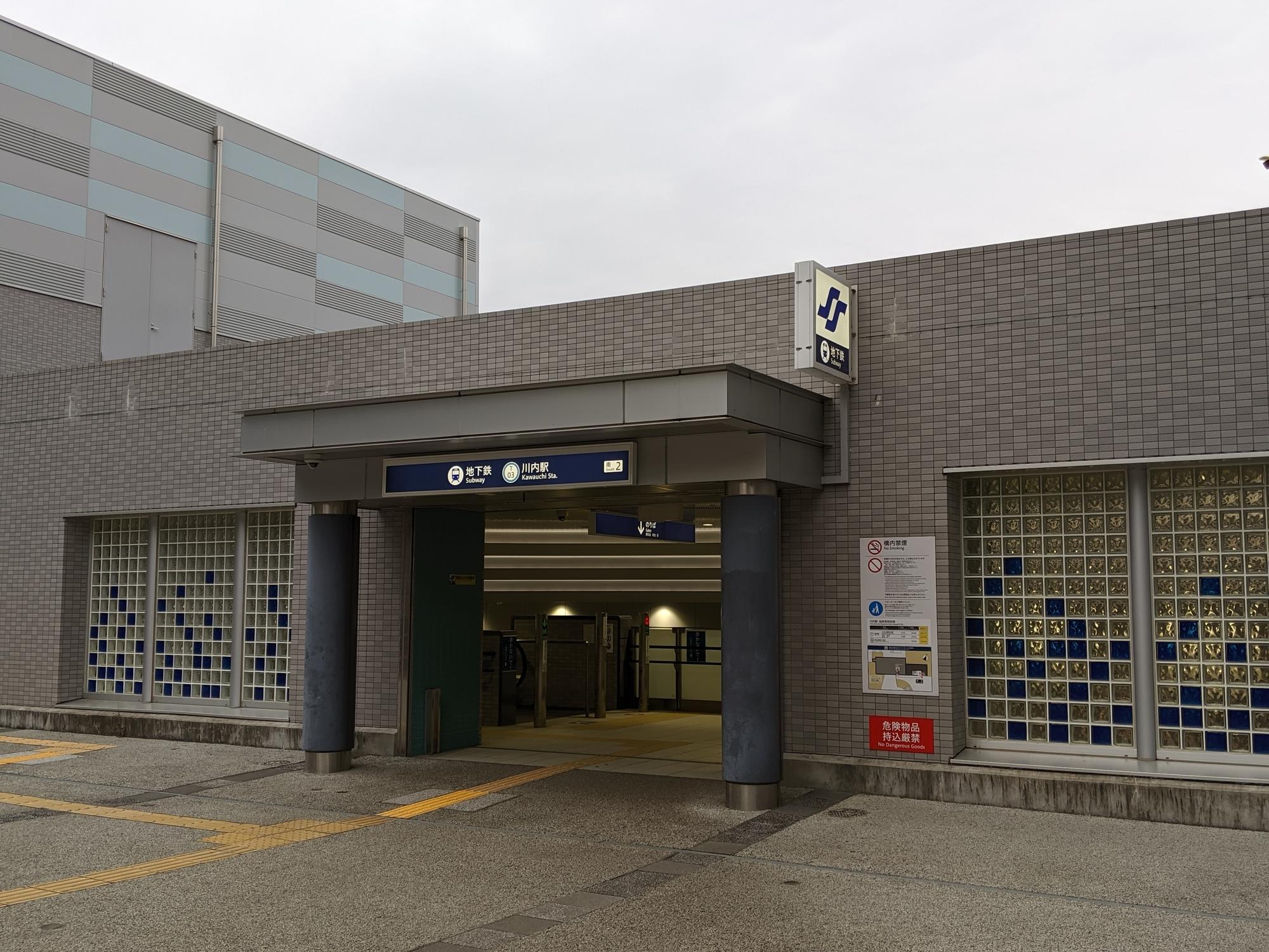 仙台市地下鉄東西線 川内駅