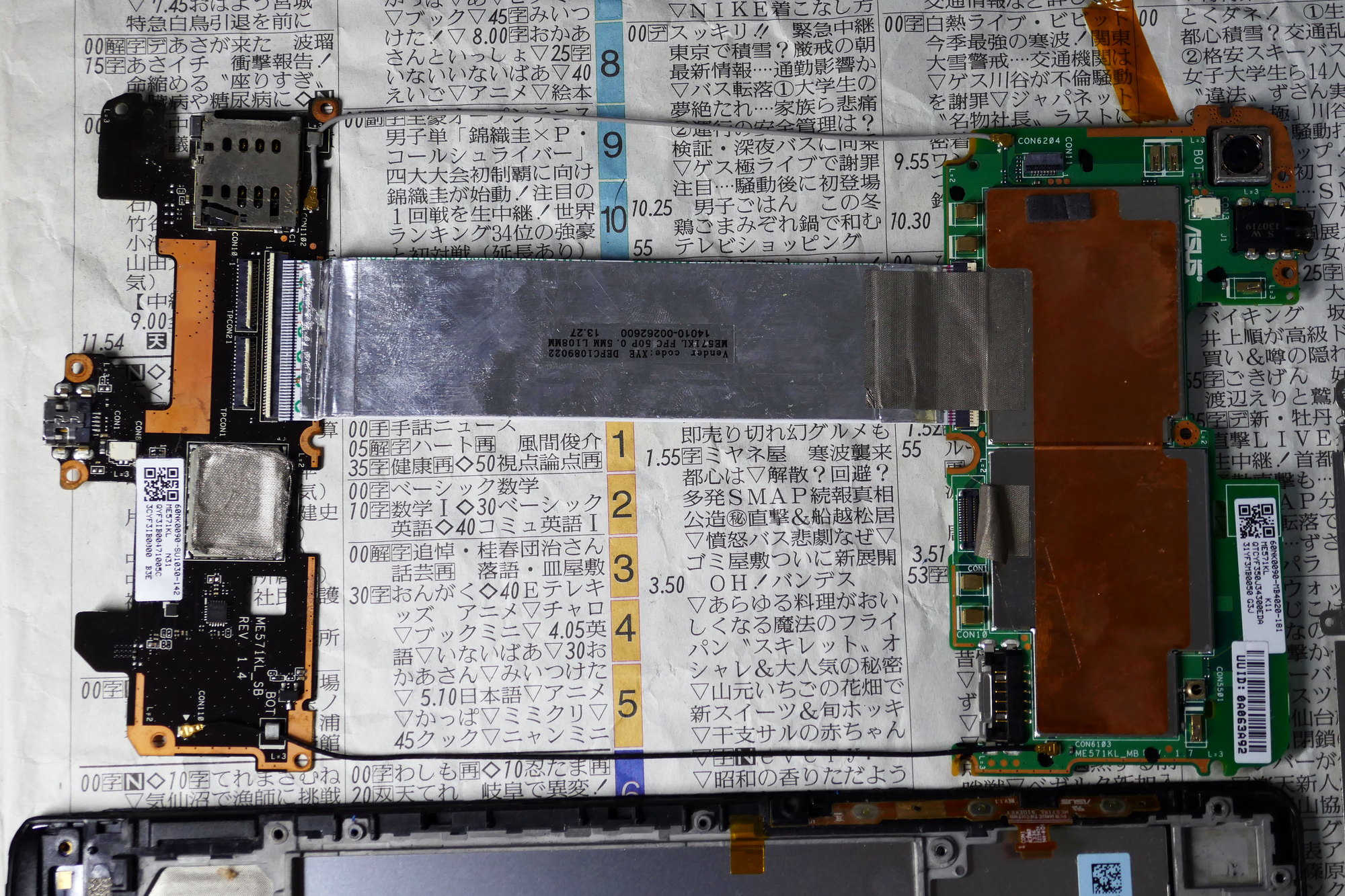 Nexus7 基板取り外し