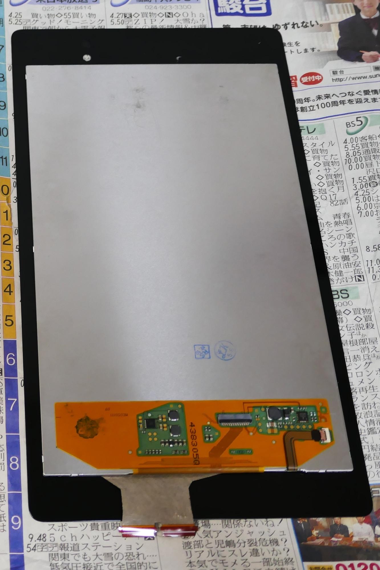 Nexus7 交換パネル
