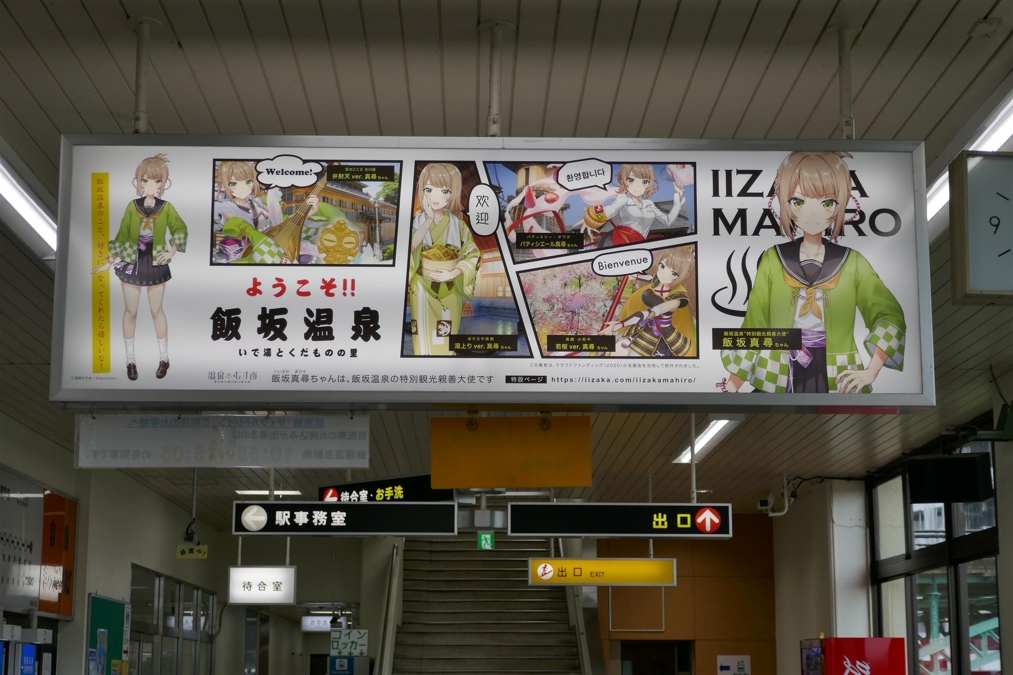 飯坂温泉駅 真尋ちゃんサイン