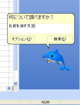 f:id:zaqmju7:20061114195351j:plain