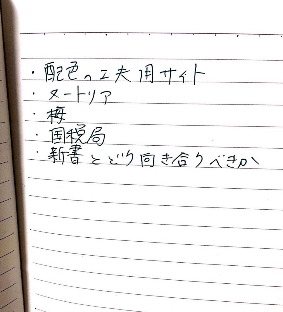 f:id:zarameyuki:20170216104439j:plain