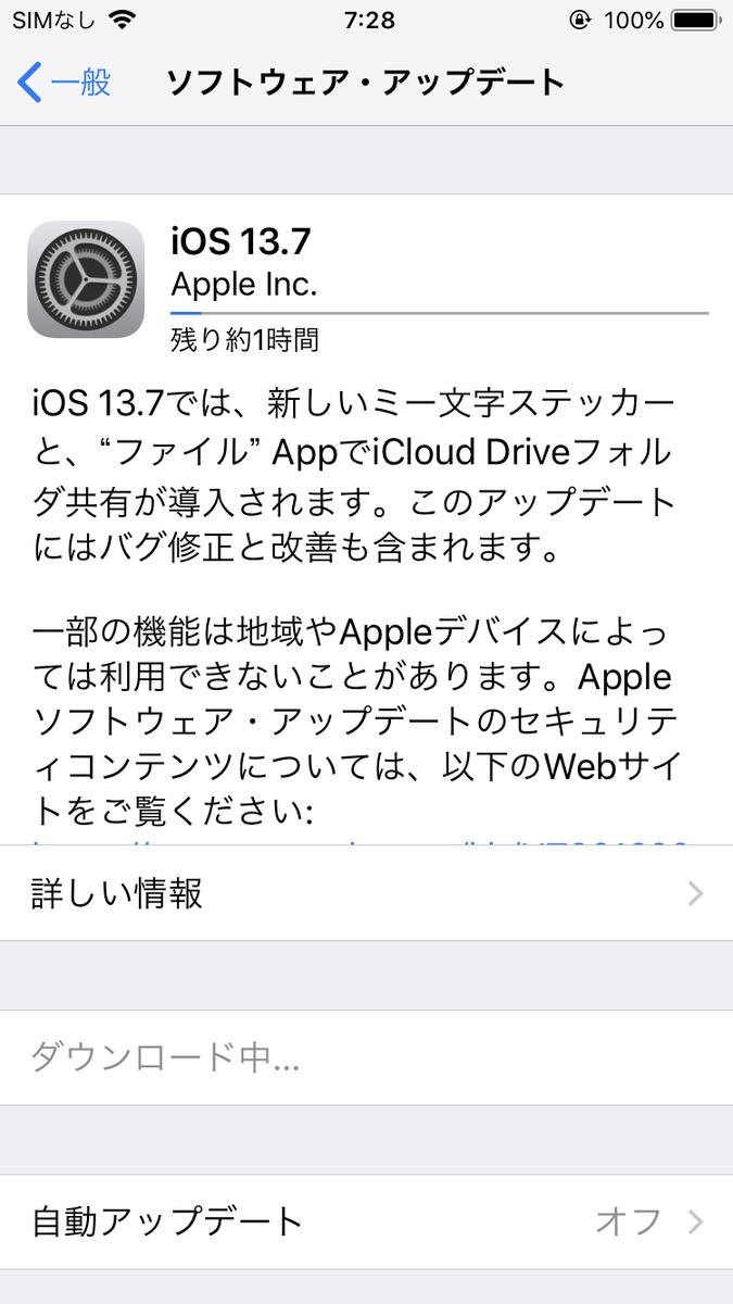 iOS13.7じゃないスか。