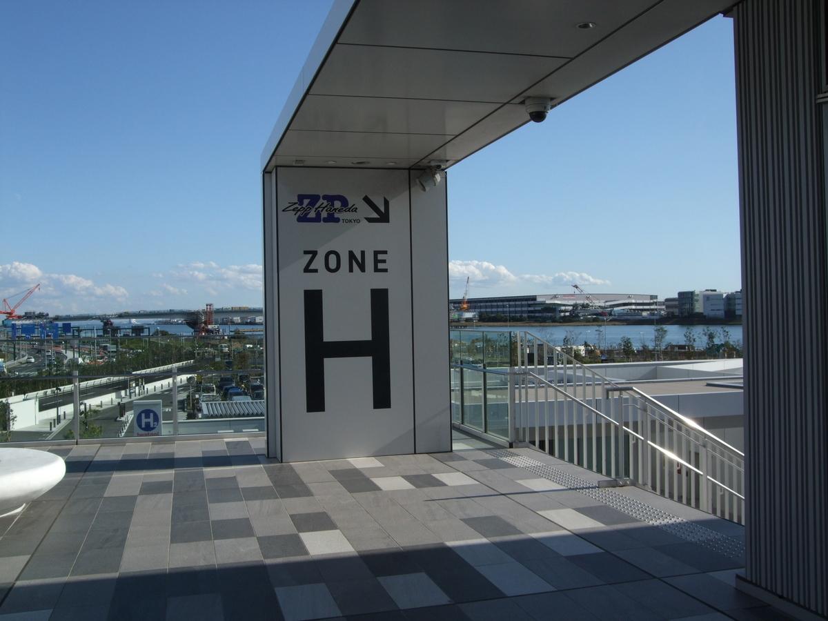 ZeppHaneda 入口。