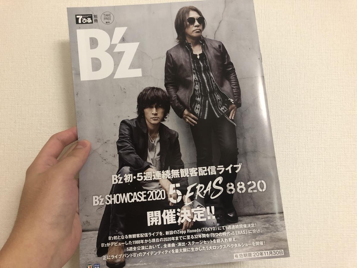 B'z特集な7ぴあ!