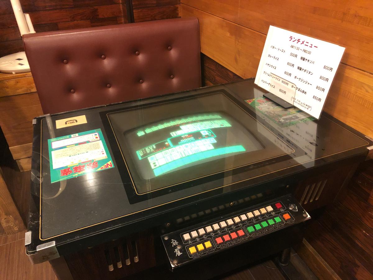 麻雀のゲーム機! これぞレトロ喫茶店!